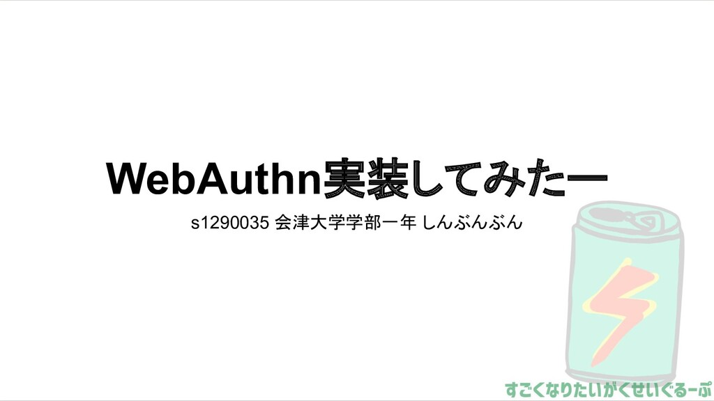 WebAuthn実装してみたー s1290035 会津大学学部一年 しんぶんぶん