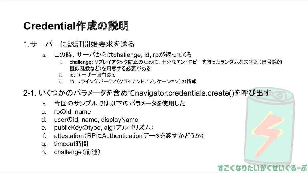 Credential作成の説明 1.サーバーに認証開始要求を送る a. この時、サーバからはc...