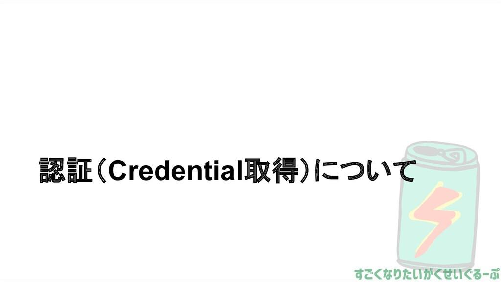 認証(Credential取得)について