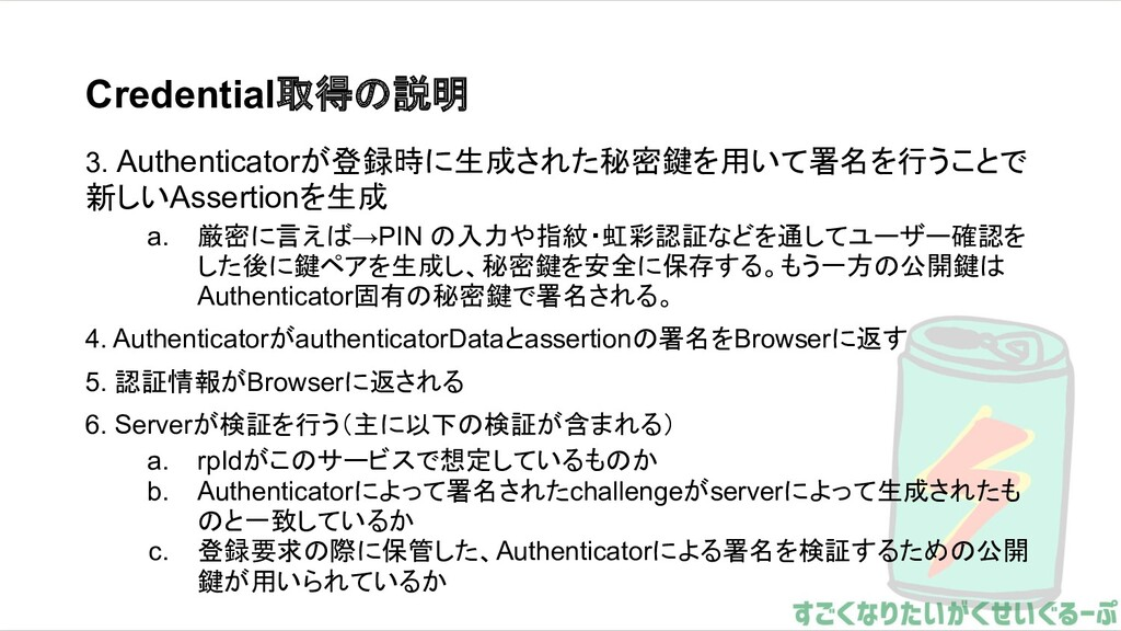Credential取得の説明 3. Authenticatorが登録時に生成された秘密鍵を用...