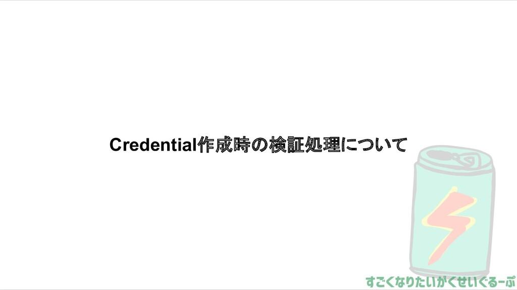 Credential作成時の検証処理について