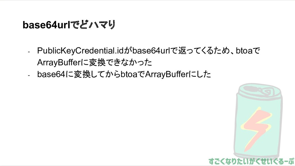 base64urlでどハマり - PublicKeyCredential.idがbase64u...