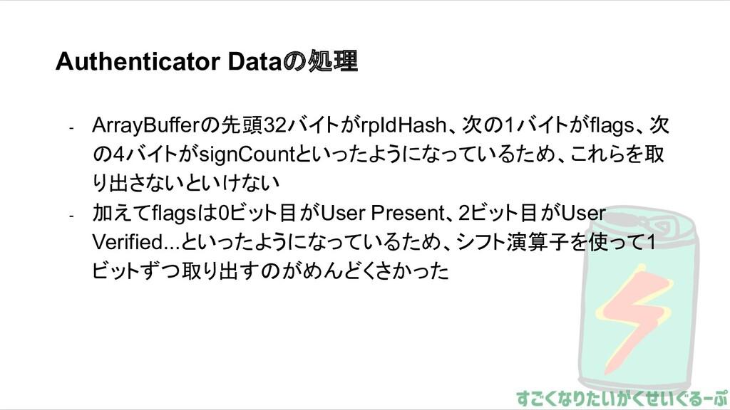 Authenticator Dataの処理 - ArrayBufferの先頭32バイトがrpI...
