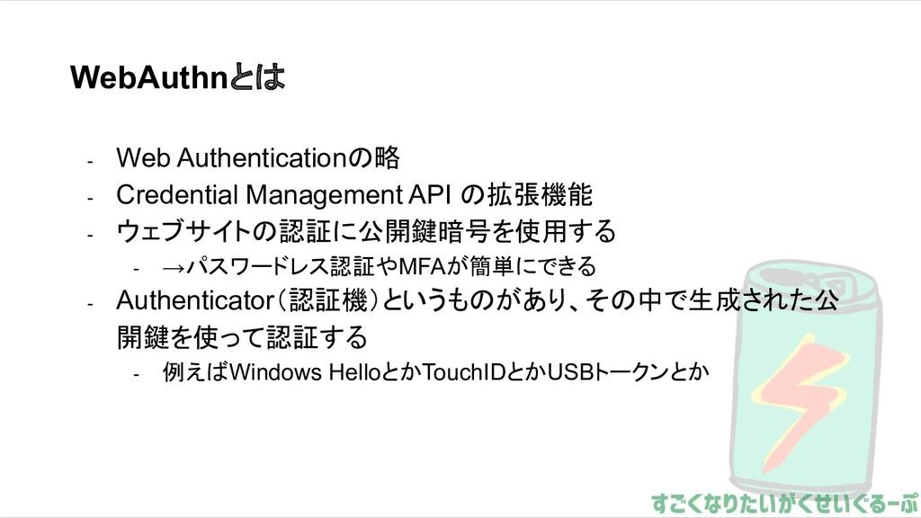 WebAuthnとは - Web Authenticationの略 - Credential ...