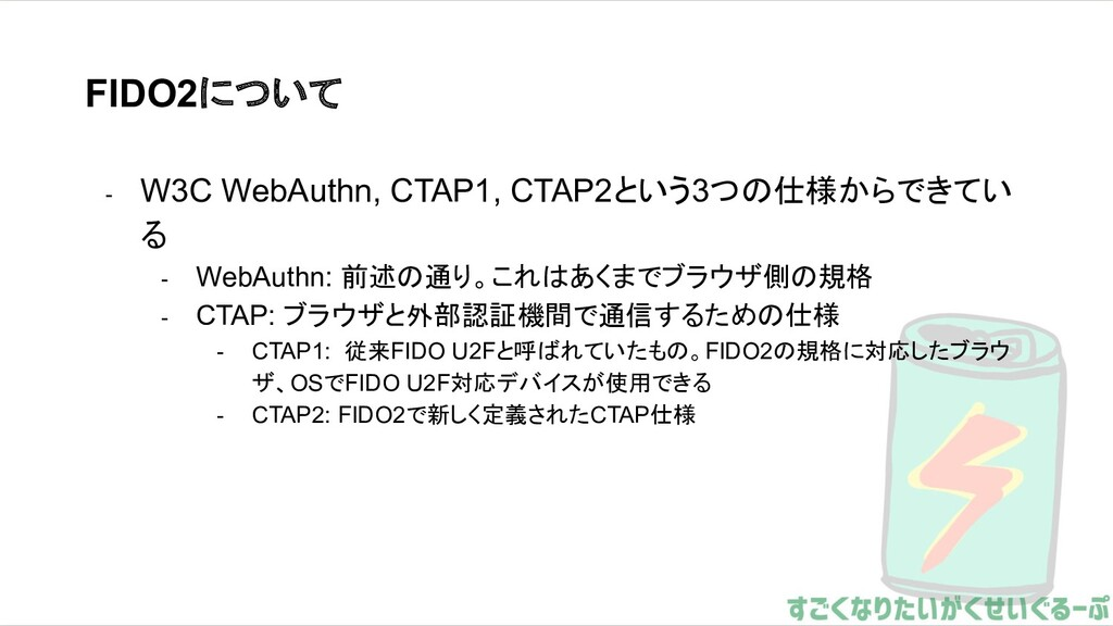 FIDO2について - W3C WebAuthn, CTAP1, CTAP2という3つの仕様か...