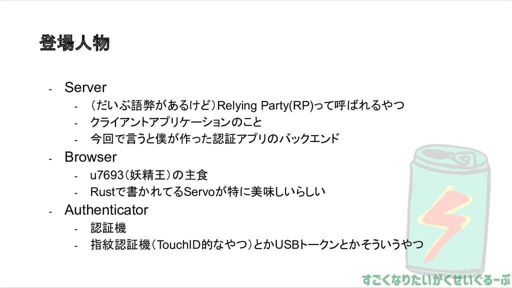 登場人物 - Server - (だいぶ語弊があるけど)Relying Party(RP)って...