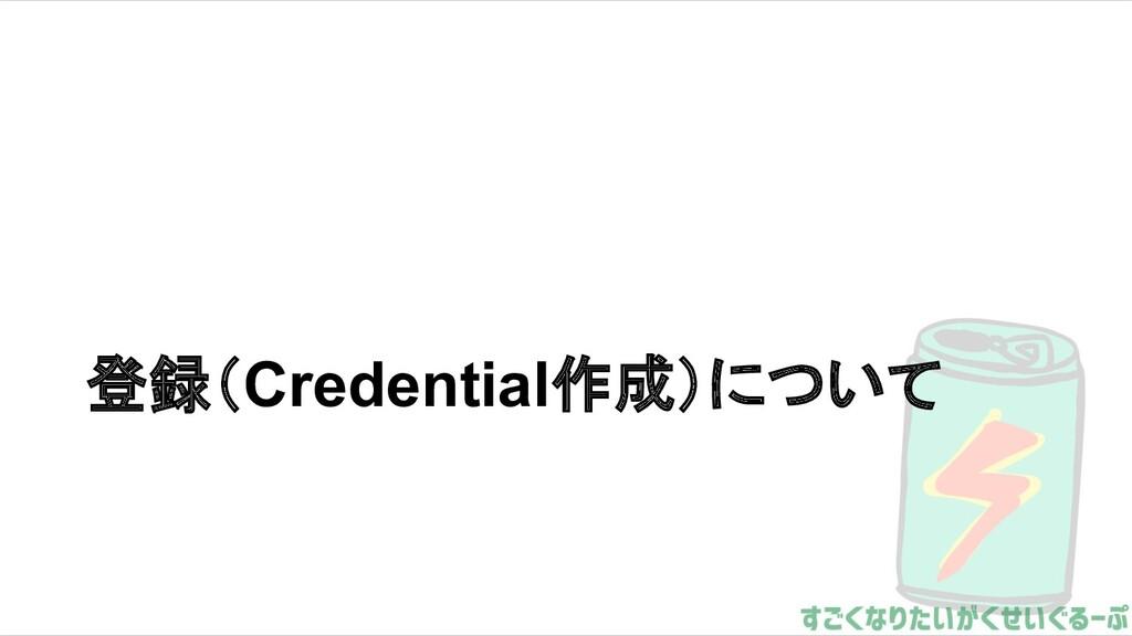 登録(Credential作成)について