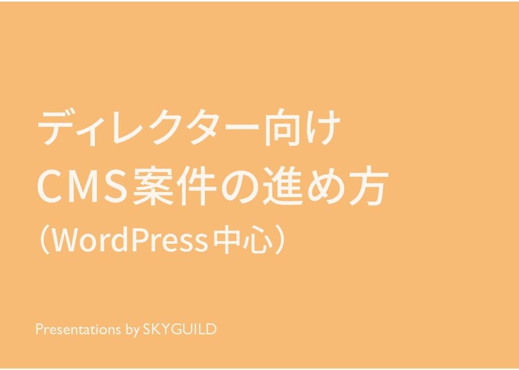 ディレクター向け CMS案件の進め方 (WordPress中心) Presentations ...