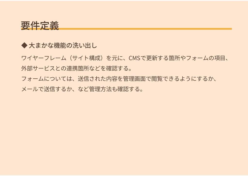 要件定義                   ◆ 大まかな機能の洗い出し ワイヤーフレーム(サ...