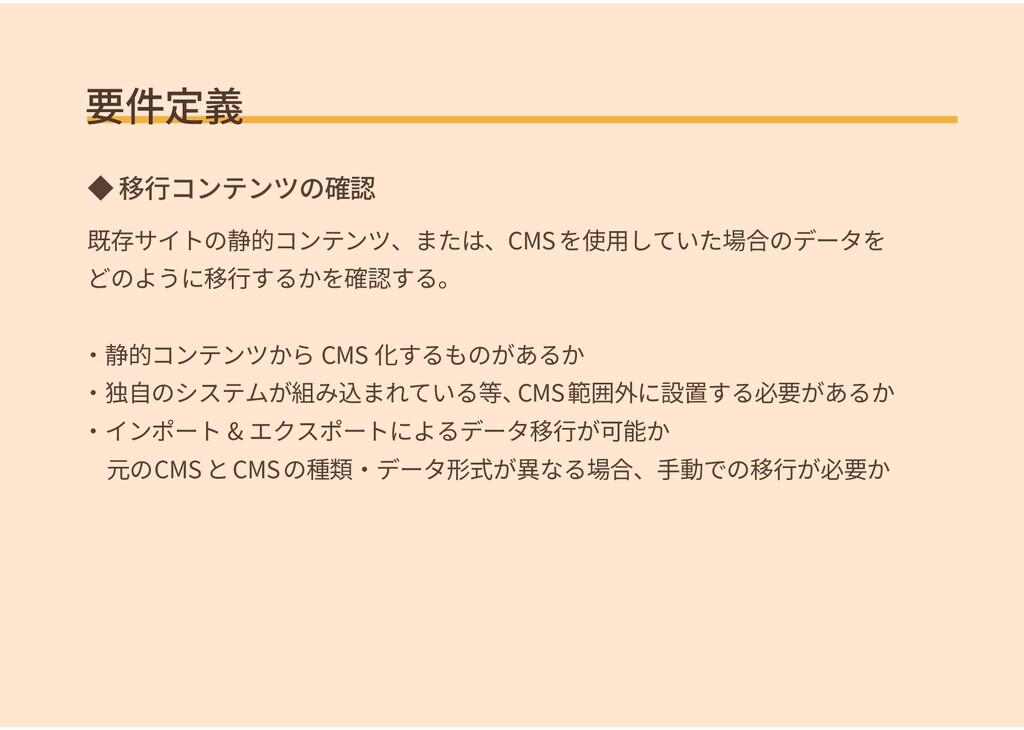 要件定義 ◆ 移行コンテンツの確認 既存サイトの静的コンテンツ、または、CMSを使用していた場...