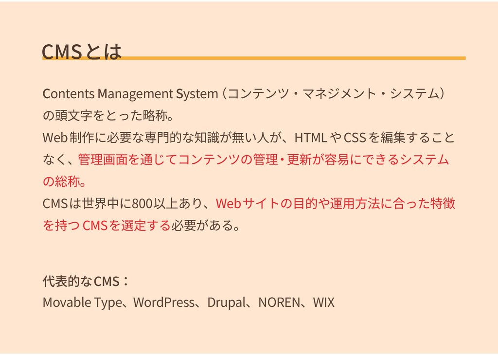 CMSとは Contents Management System (コンテンツ・マネジメント・...
