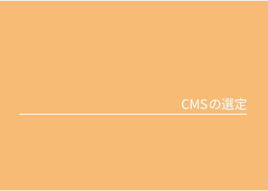 CMSの選定