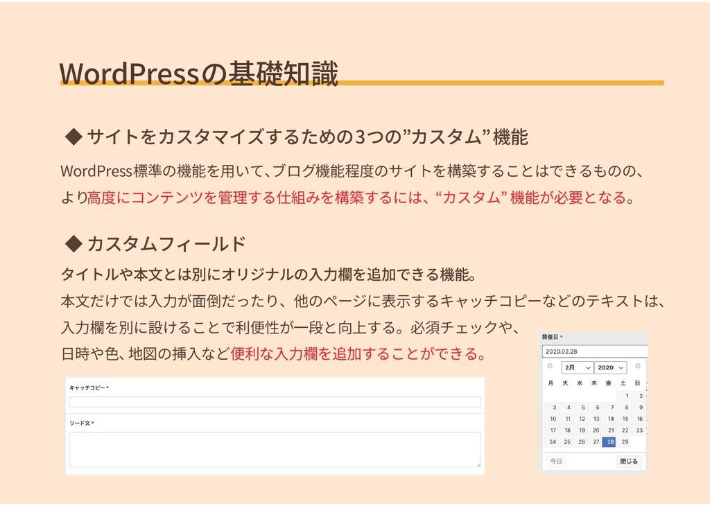 """WordPressの基礎知識 ◆ サイトをカスタマイズするための3つの""""カスタム""""機能 ◆ カ..."""