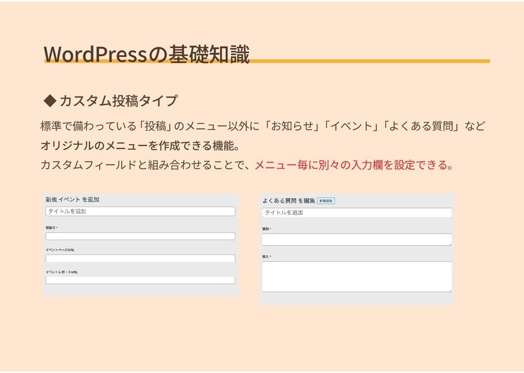 WordPressの基礎知識 ◆ カスタム投稿タイプ 標準で備わっている 「投稿」 のメニュー...