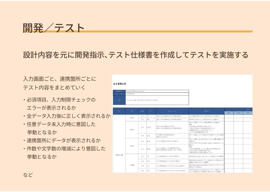 開発/テスト 設計内容を元に開発指示、 テスト仕様書を作成してテストを実施する 入力画面ごと、...