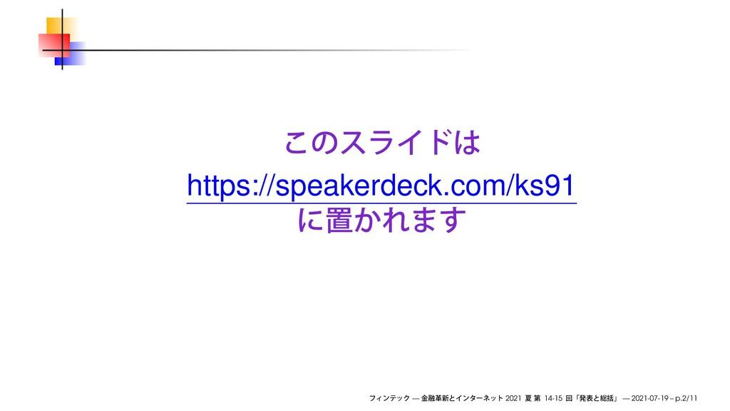 https://speakerdeck.com/ks91 — 2021 14-15 — 202...