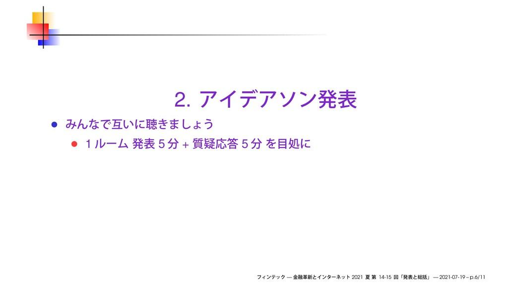 2. 1 5 + 5 — 2021 14-15 — 2021-07-19 – p.6/11