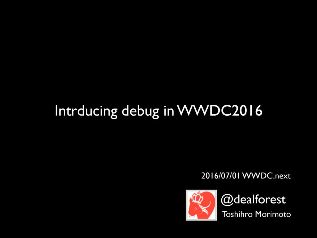 Intrducing debug in WWDC2016 2016/07/01 WWDC.ne...