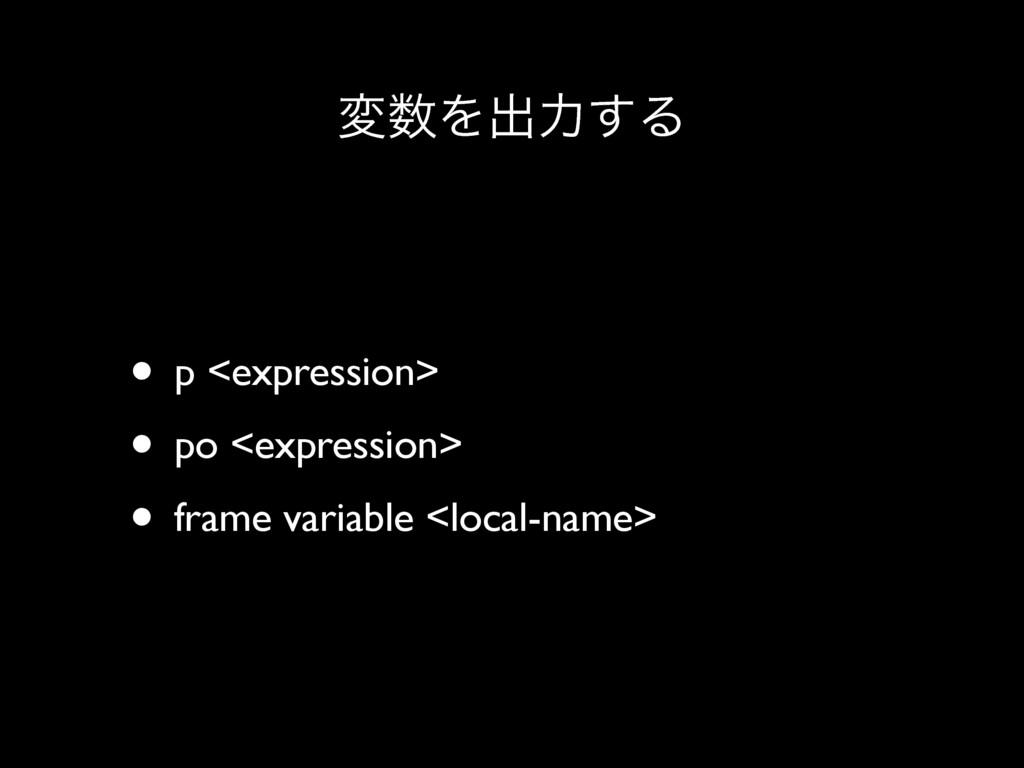 มΛग़ྗ͢Δ • p <expression> • po <expression> • fr...