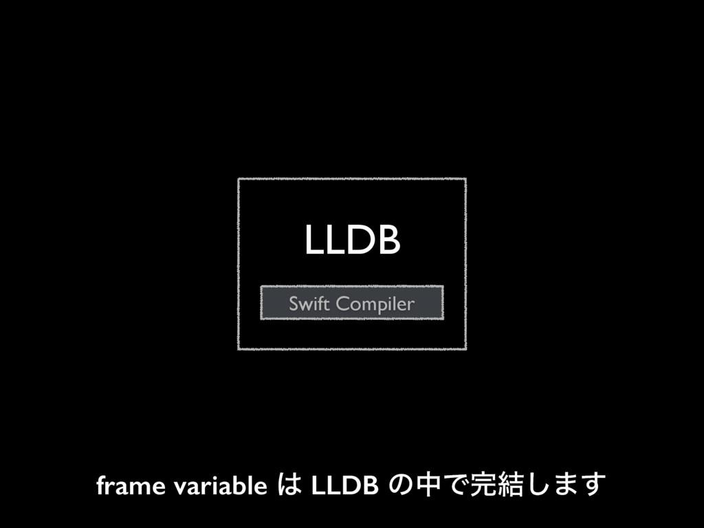 LLDB Swift Compiler frame variable  LLDB ͷதͰ݁...