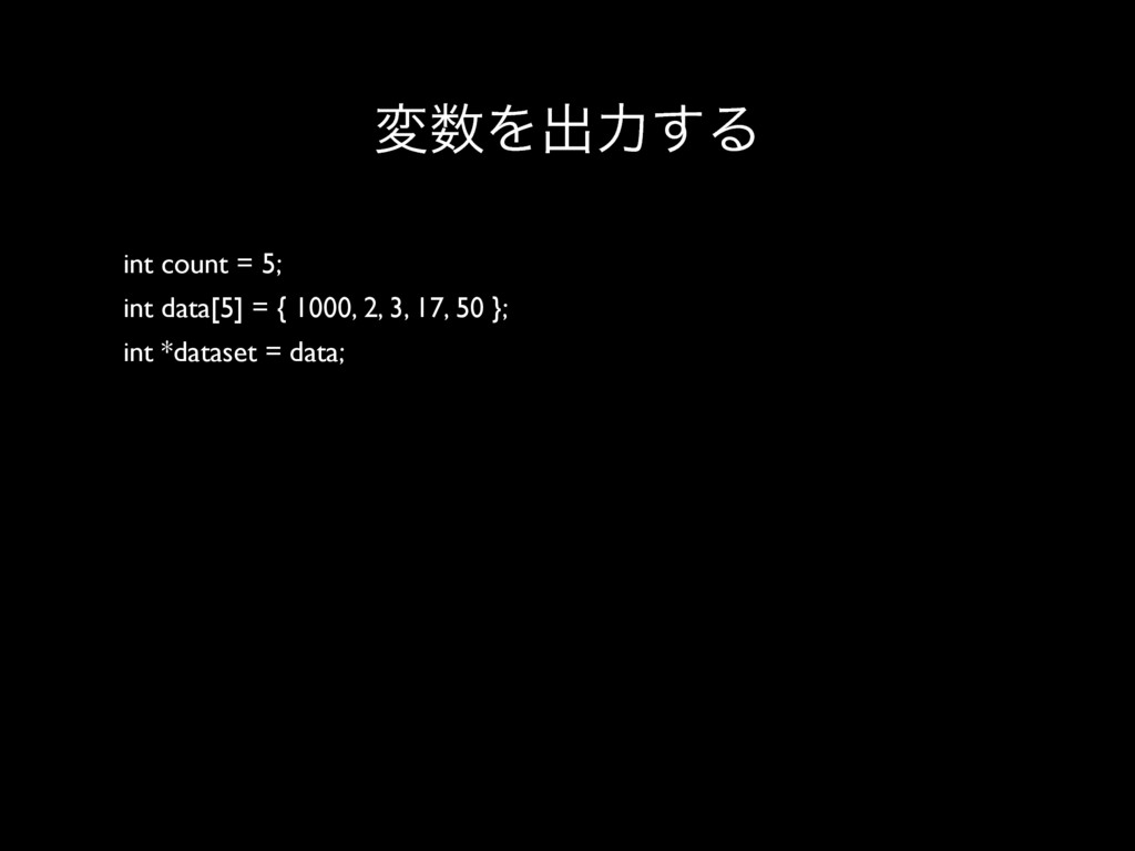 มΛग़ྗ͢Δ int count = 5; int data[5] = { 1000, 2,...