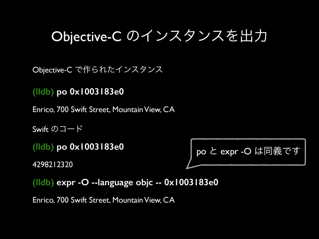 Objective-C ͷΠϯελϯεΛग़ྗ Objective-C Ͱ࡞ΒΕͨΠϯελϯε ...