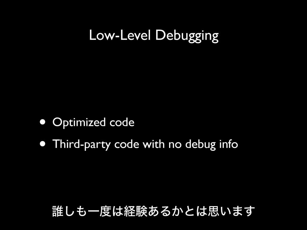 Low-Level Debugging • Optimized code • Third-pa...