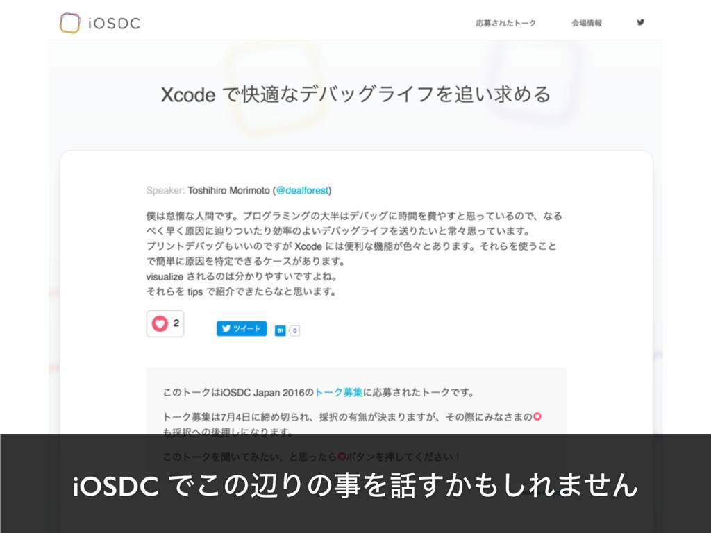 iOSDC Ͱ͜ͷลΓͷΛ͔͢͠Ε·ͤΜ