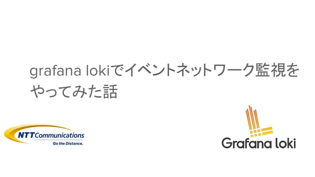 grafana lokiでイベントネットワーク監視を やってみた話