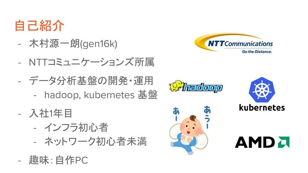自己紹介 - 木村源一朗(gen16k) - NTTコミュニケーションズ所属 - データ分析基...