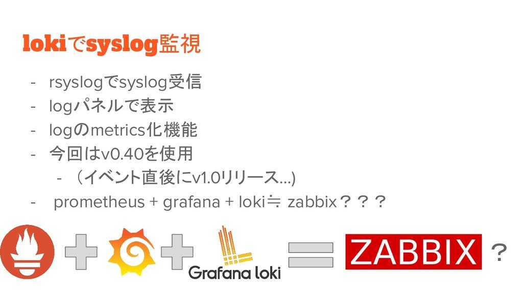 lokiでsyslog監視 - rsyslogでsyslog受信 - logパネルで表示 - ...