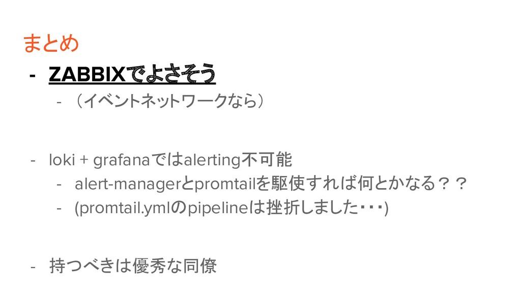 まとめ - ZABBIXでよさそう - (イベントネットワークなら) - loki + gra...