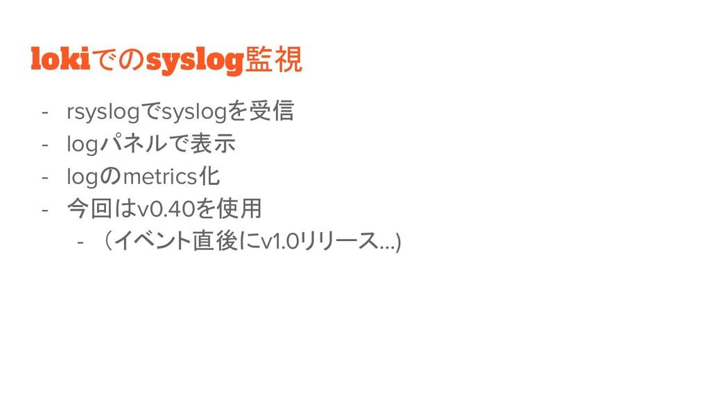 lokiでのsyslog監視 - rsyslogでsyslogを受信 - logパネルで表示 ...