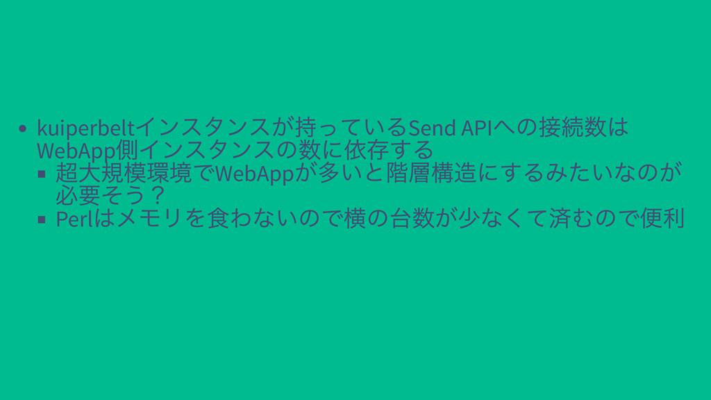 kuiperbelt インスタンスが持っているSend API への接続数は WebApp 側...