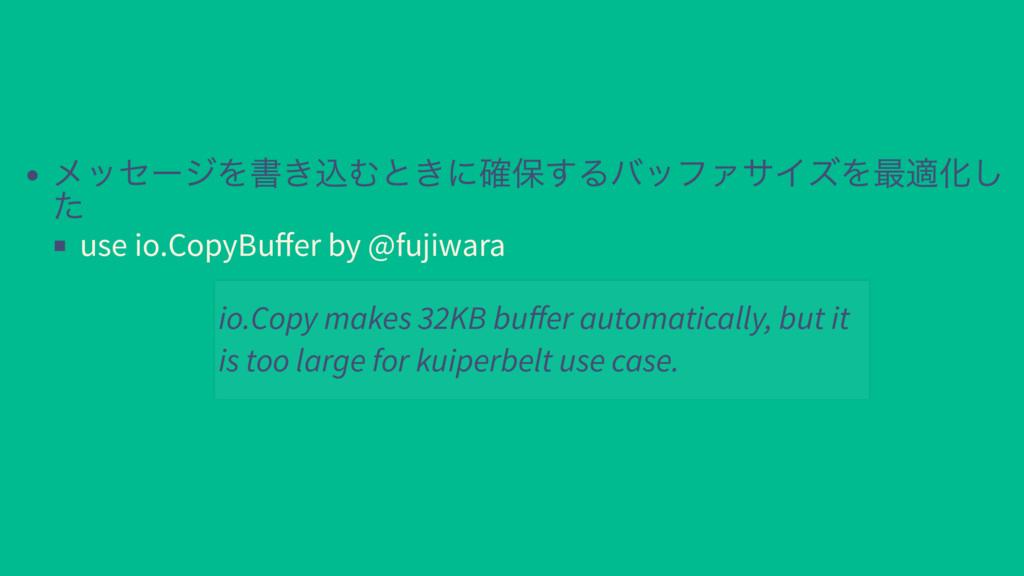 メッセージを書き込むときに確保するバッファサイズを最適化し た use io.CopyBuffe...