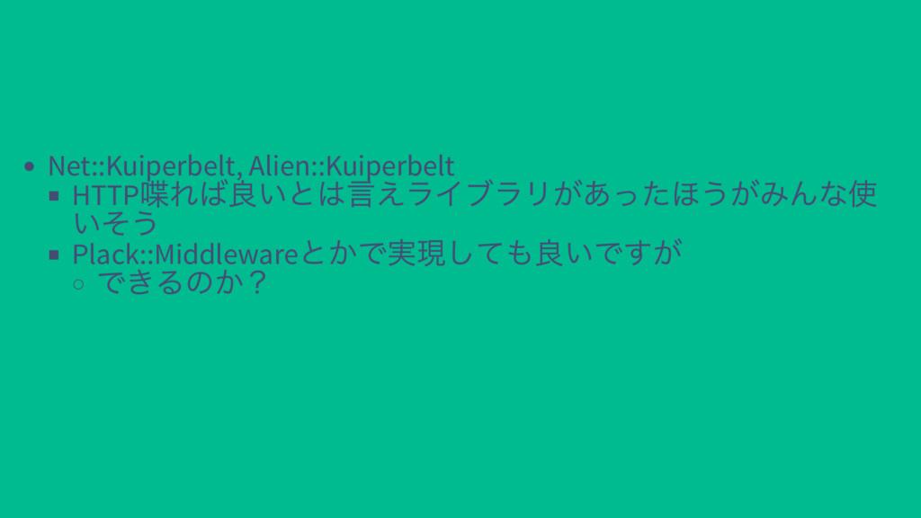Net::Kuiperbelt, Alien::Kuiperbelt HTTP 喋れば良いとは...
