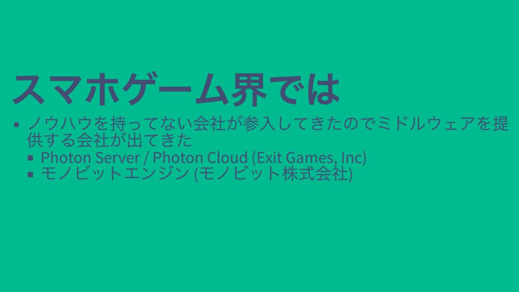 スマホゲーム界では スマホゲーム界では ノウハウを持ってない会社が参入してきたのでミドルウェア...