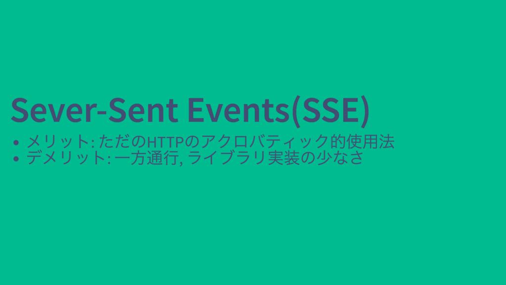 Sever-Sent Events(SSE) Sever-Sent Events(SSE) メ...