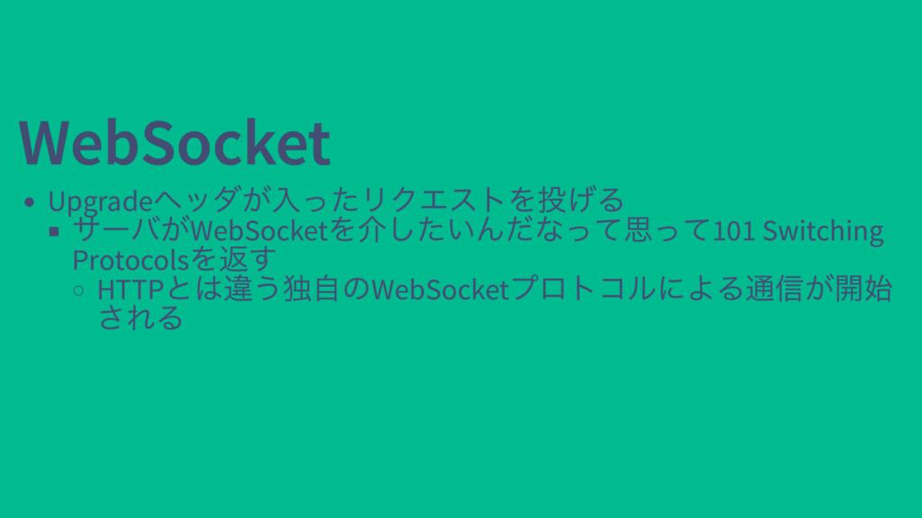 WebSocket WebSocket Upgrade ヘッダが入ったリクエストを投げる サー...