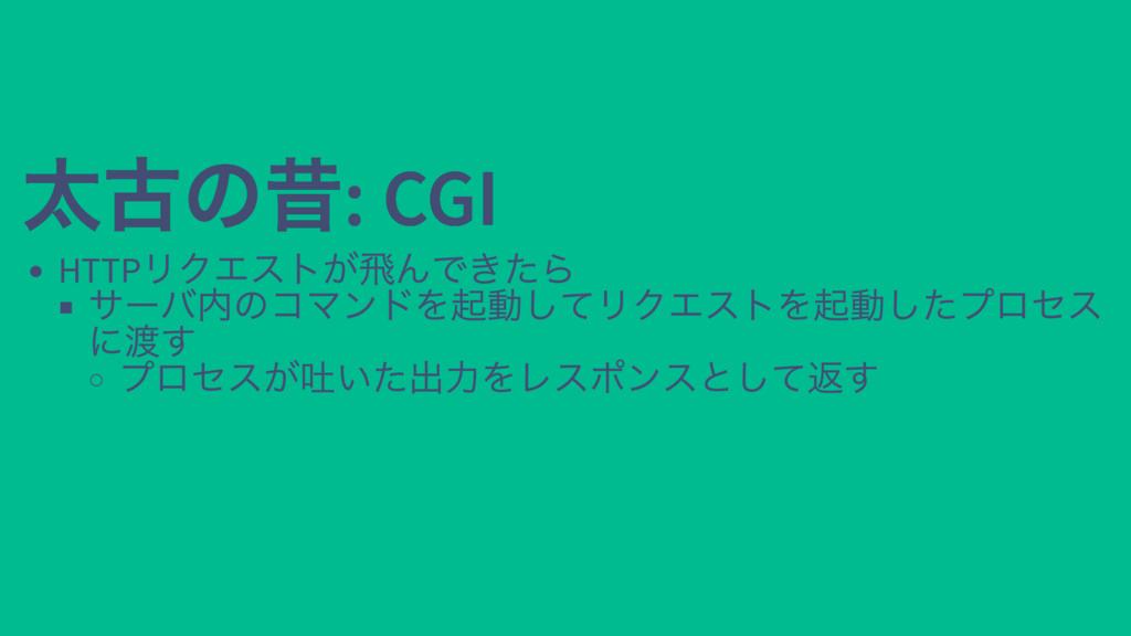 太古の昔: CGI 太古の昔: CGI HTTP リクエストが飛んできたら サーバ内のコマンド...