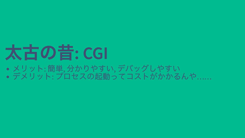 太古の昔: CGI 太古の昔: CGI メリット: 簡単, 分かりやすい, デバッグしやすい ...