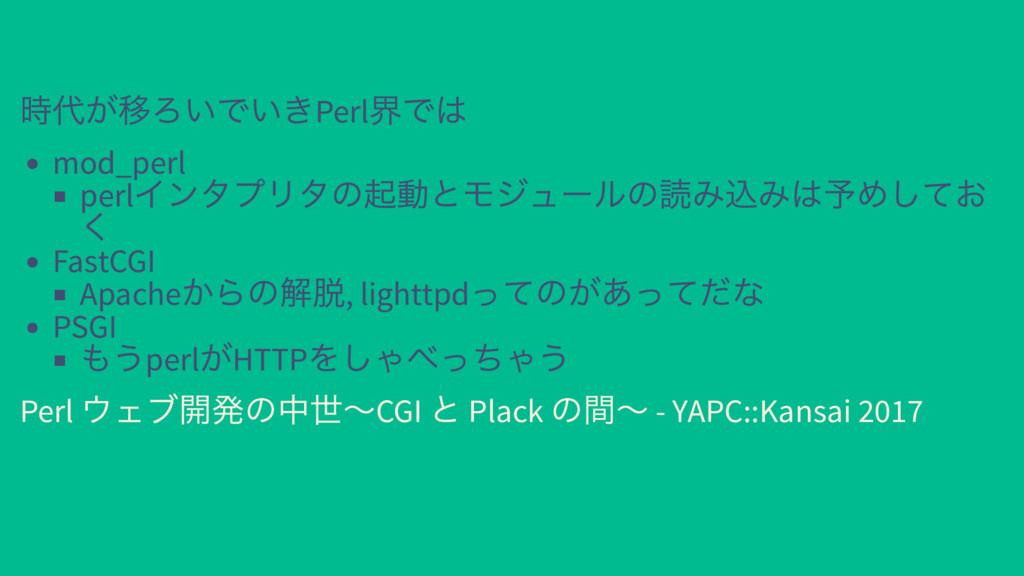 時代が移ろいでいきPerl 界では mod_perl perl インタプリタの起動とモジュール...