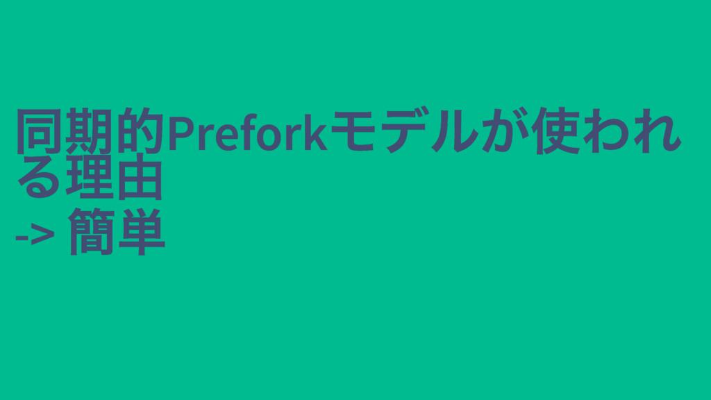 同期的Prefork モデルが使われ 同期的Prefork モデルが使われ る理由 る理由 -...