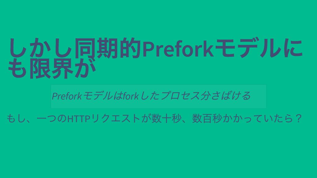 しかし同期的Prefork モデルに しかし同期的Prefork モデルに も限界が も限界が...