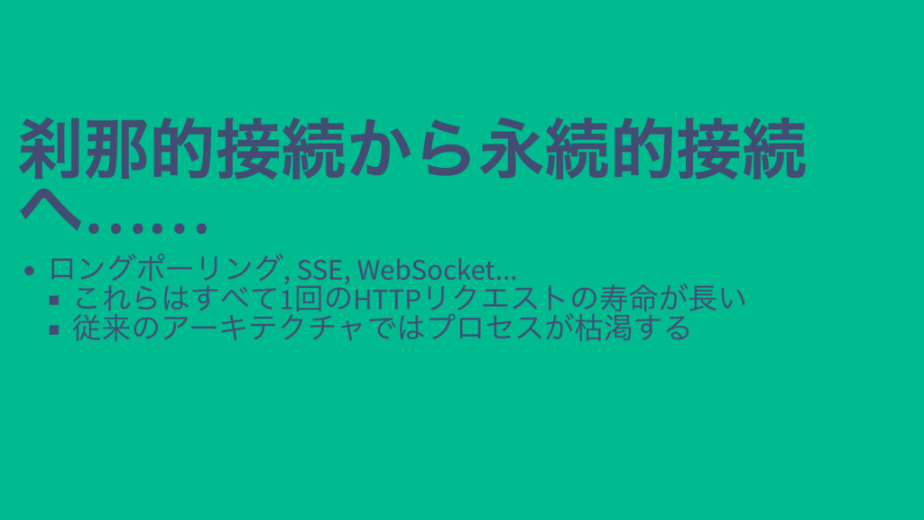刹那的接続から永続的接続 刹那的接続から永続的接続 へ…… へ…… ロングポーリング, SSE...