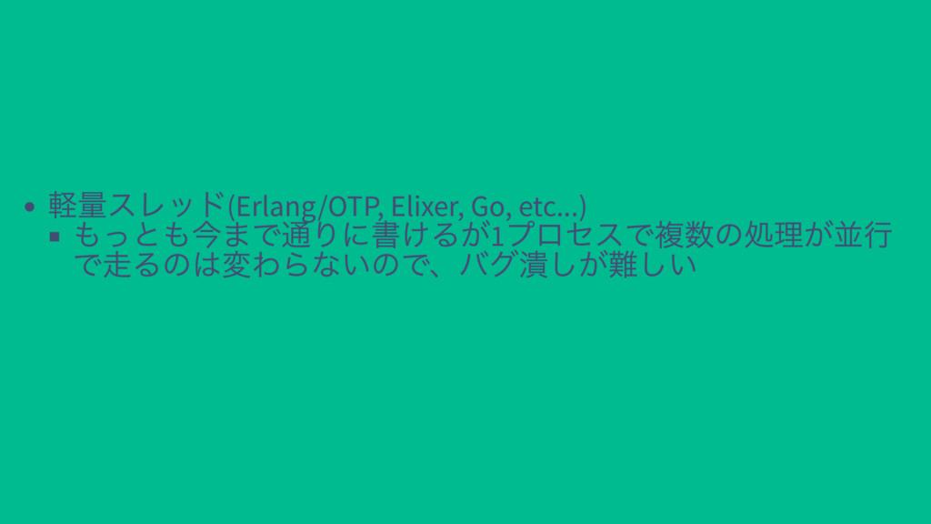 軽量スレッド(Erlang/OTP, Elixer, Go, etc...) もっとも今まで通...