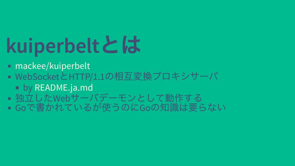kuiperbelt とは kuiperbelt とは WebSocket とHTTP/1.1...