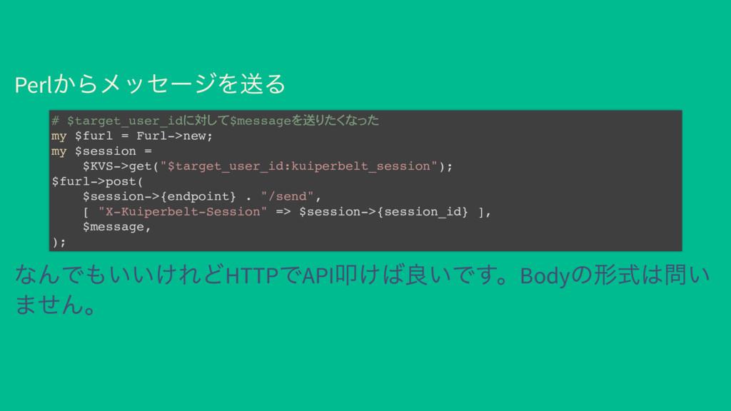 Perl からメッセージを送る なんでもいいけれどHTTP でAPI 叩けば良いです。Body...