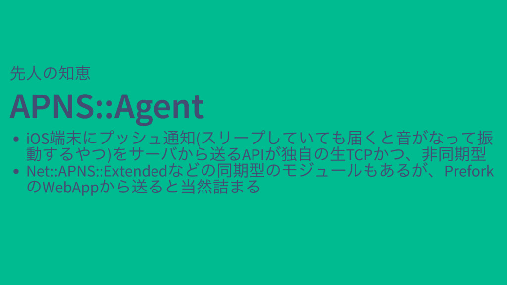 先人の知恵 APNS::Agent APNS::Agent iOS 端末にプッシュ通知( スリ...
