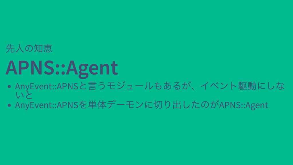 先人の知恵 APNS::Agent APNS::Agent AnyEvent::APNS と言...
